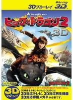 ヒックとドラゴン2<3D> (ブルーレイディスク)(Blu-ray 3D再生専用)