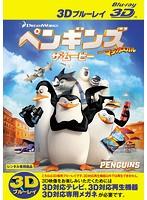 ペンギンズ FROM マダガスカル ザ・ムービー<3D> (ブルーレイディスク)(Blu-ray 3D再生専用)