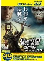 猿の惑星:新世紀(ライジング) <3D> (ブルーレイディスク)(Blu-ray 3D再生専用)