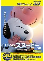 I LOVE スヌーピー THE PEANUTS MOVIE<3D> (ブルーレイディスク)(Blu-ray 3D再生専用)