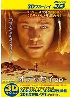 オデッセイ<3D> (ブルーレイディスク)(Blu-ray 3D再生専用)
