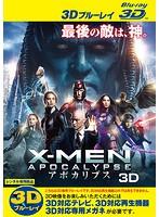 X-MEN:アポカリプス<3D> (ブルーレイディスク)(Blu-ray 3D再生専用)