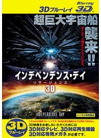 インデペンデンス・デイ:リサージェンス<3D> (ブルーレイディスク)