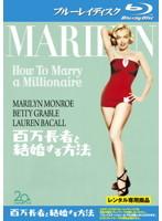 百万長者と結婚する方法 (ブルーレイディスク)