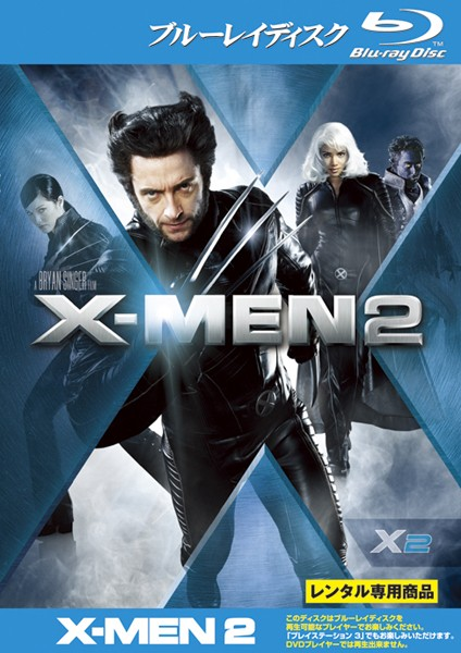 X-MEN 2 (ブルーレイディスク)