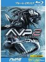 AVP2 エイリアンズVS.プレデター (ブルーレイディスク)