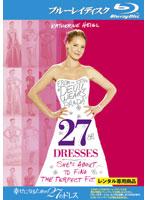 幸せになるための27のドレス (ブルーレイディスク)
