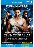ウルヴァリン:X-MEN ZERO (ブルーレイディスク)