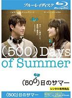 (500)日のサマー (ブルーレイディスク)