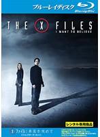 X-ファイル:真実を求めて (ブルーレイディスク)