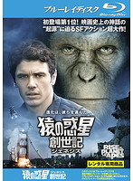 猿の惑星:創世記(ジェネシス) (ブルーレイディスク)