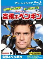 空飛ぶペンギン (ブルーレイディスク)