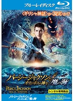 パーシー・ジャクソンとオリンポスの神々 魔の海 (ブルーレイディスク)