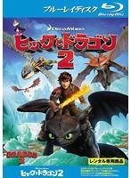 ヒックとドラゴン2 (ブルーレイディスク)