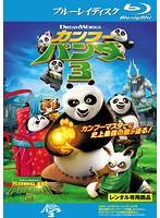 カンフー・パンダ3<特別編> (ブルーレイディスク)