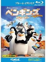 ペンギンズ FROM マダガスカル ザ・ムービー (ブルーレイディスク)