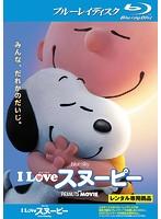 I LOVE スヌーピー THE PEANUTS MOVIE (ブルーレイディスク)