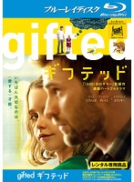 gifted/ギフテッド (ブルーレイディスク)
