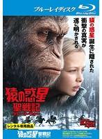 猿の惑星:聖戦記(グレート・ウォー) (ブルーレイディスク)