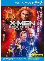 X-MEN:ダーク・フェニックス (ブルーレイディスク)