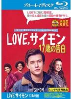 Love,サイモン 17歳の告白 (ブルーレイディスク)