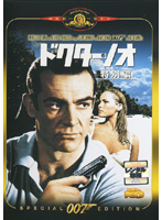 007 ドクター・ノオ 特別編