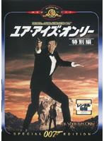 007 ユア・アイズ・オンリー 特別編
