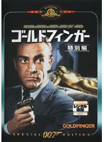 007 ゴールドフィンガー 特別編