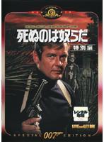 007 死ぬのは奴らだ 特別編