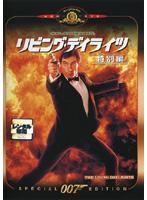 007 リビング・デイライツ 特別編