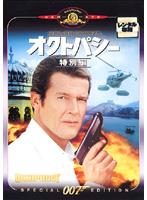 007 オクトパシー 特別編