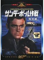 007 サンダーボール作戦 特別編