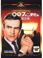 007は二度死ぬ 特別編