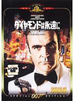 007 ダイヤモンドは永遠に 特別編