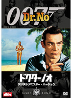 007 ドクター・ノオ デジタル・リマスター・バージョン
