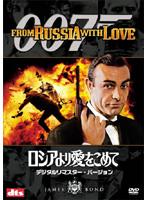 007 ロシアより愛をこめて デジタル・リマスター・バージョン