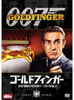 007 ゴールドフィンガー デジタル・リマスター・バージョン