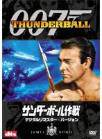 007 サンダーボール作戦 デジタル・リマスター・バージョン