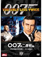 007は二度死ぬ デジタル・リマスター・バージョン