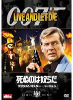 007 死ぬのは奴らだ デジタル・リマスター・バージョン