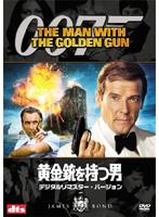 007 黄金銃を持つ男 デジタル・リマスター・バージョン