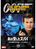 007 私を愛したスパイ デジタル・リマスター・バージョン