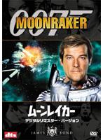 007 ムーンレイカー デジタル・リマスター・バージョン