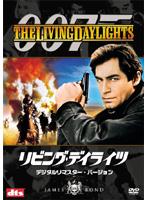 007 リビング・デイライツ デジタル・リマスター・バージョン