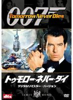 007 トゥモロー・ネバー・ダイ デジタル・リマスター・バージョン