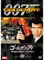 007 ゴールデンアイ デジタル・リマスター・バージョン
