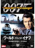 007 ワールド・イズ・ノット・イナフ デジタル・リマスター・バージョン