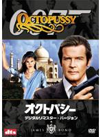 007 オクトパシー デジタル・リマスター・バージョン