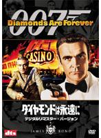 007 ダイヤモンドは永遠に デジタル・リマスター・バージョン