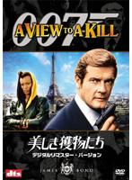 007 美しき獲物たち デジタル・リマスター・バージョン